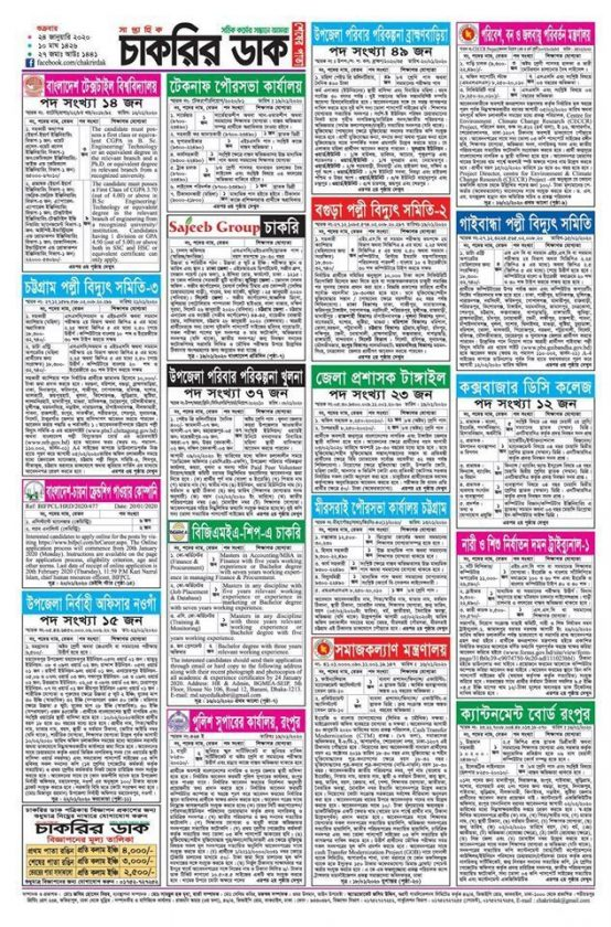 Chakrir Dak Jobs Newspaper