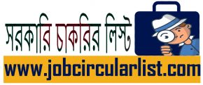Job Circular List In Bangladesh