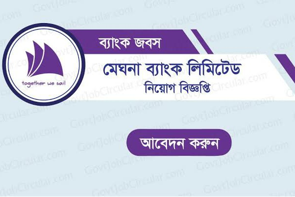 Meghna Bank Limited Job Circular 2021