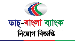 Dutch Bangla Bank Limited Job Circular 2021