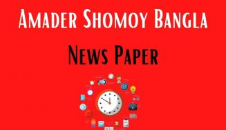 Amader Shomoy | Read Exclusive News On Daily Amader Shomoy – 2021(দৈনিক আমাদের সময়)